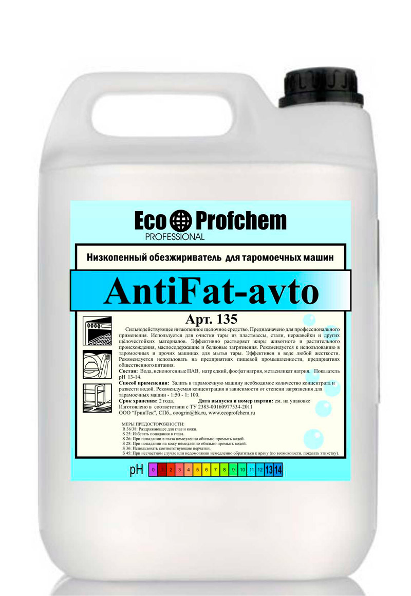 art135-antifat-avto