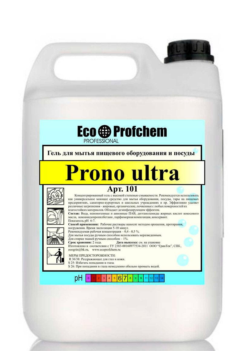 art101-prono-ultra
